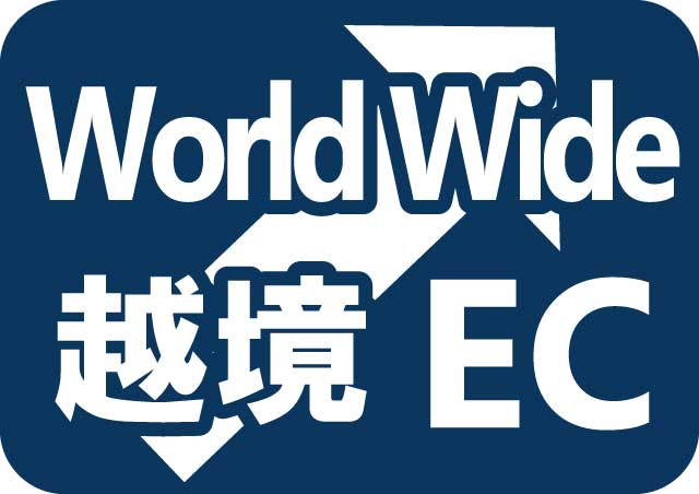 ECサイトが越境ECを意識すべきポイント